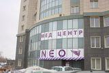 Клиника НЕО, фото №2