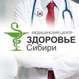 Клиника Здоровье Сибири, фото №1