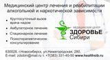 Клиника Здоровье Сибири, фото №7
