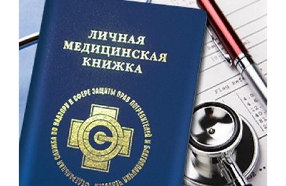 Сирена медицинская книжка медицинская книжка на работу с продуктами