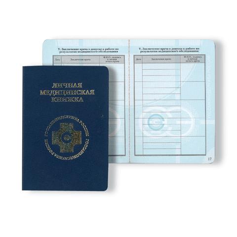 Сколько стоит медицинская книжка в сад регистрация брака в украине с гражданином израиля